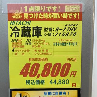 HITACHI製★2018年製3ドア冷蔵庫★1年間保証付き★近隣配送可能 - 売ります・あげます