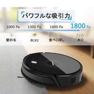 定価17950円 ロボット掃除機 1800Pa強力吸引 新品未開封