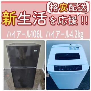 ✨赤字覚悟✨二度とない限界価格!冷蔵庫/洗濯機の✨激安✨2…