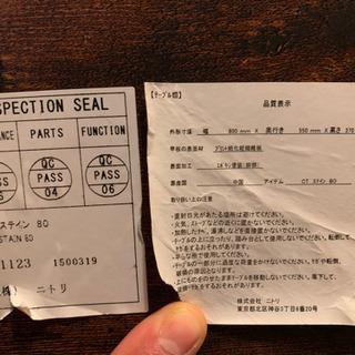 ニトリ テーブル ステイン8040 - 大阪市