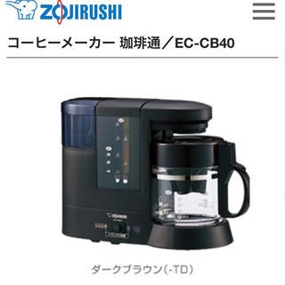 【未使用品】象印コーヒーメーカー「珈琲通」/EC-CB40-TD
