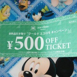 【ネット決済・配送可】イオンモール茨木 ワールドグループ500円...