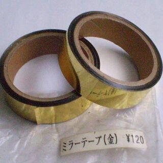 【商談中】ミラーテープ (粘着無し) ゴールド色 2巻