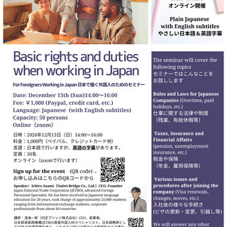 【Basic rights and duties when wo...