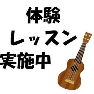 越谷 【ウクレレ教室・ギター教室・ボイストレーニング】 体験レッ...