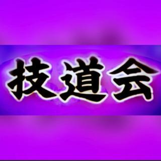 技道会 空手 新入生募集中 相模原 田名