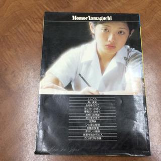 山口百恵さんの歌詞本