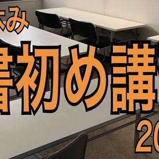 【慶招書道教室】『 冬休み書初め講習 2021  』開催