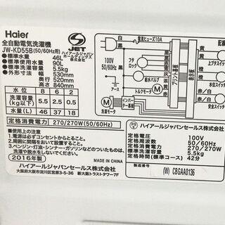美品!ハイアール Haier 全自動洗濯機 省スペース JW-KD55B 5.5㎏ 2016年製 保証あり - 売ります・あげます