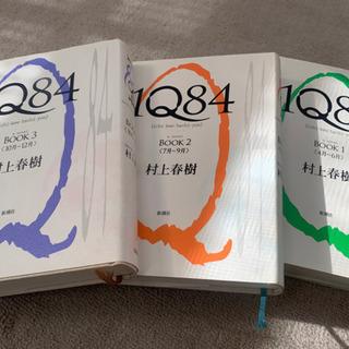 【本】1Q84 村上春樹 BOOK1〜3