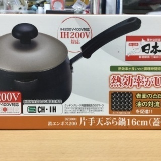 【新品未使用🤩👌IHも対応してるよ🥺✨片手天ぷら鍋🍳】