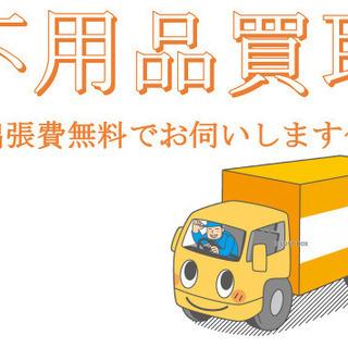 回収センター神戸【不用品回収】【リサイクル買取】