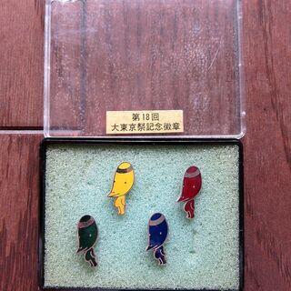 50円!第18回大東京祭(1973)記念徽章