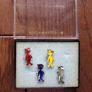 50円!第20回大東京祭(1975)記念徽章