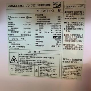 amadana 冷蔵庫 - 港区