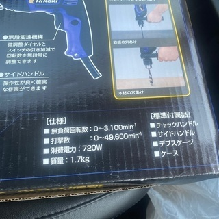 HIKOKI 18mm振動ドリル − 千葉県