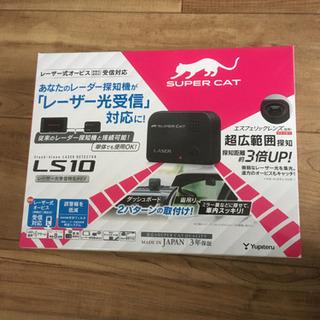 【新品】ユピテル レーザー探知機 LS10