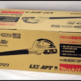 未使用 マキタ MUB361DPG2 充電式ブロワ 36V…