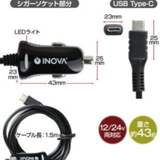 USB Type-Cケーブルが一体 18W 高出力 カーチャージャー - 売ります・あげます