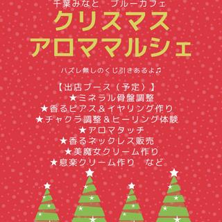 12/4(金)クリスマス🎄アロママルシェin千葉みなと【入場無料】