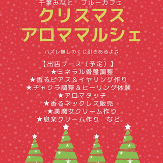 【入場無料】クリスマス🎄アロママルシェ【12/4(金)】千葉みなと