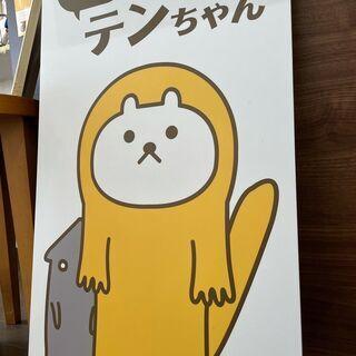 3/31マデ!!テンちゃんを応援しよう!!テンちゃんコラボ…