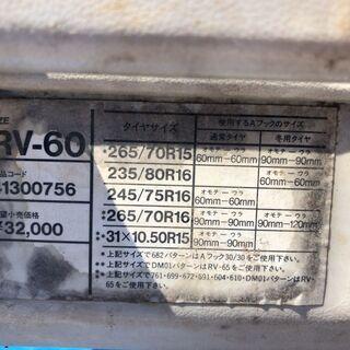 ★中古★ブリヂストン GOMCHEN R3 RV-60 ゴムチェーン 265/70R15 - 売ります・あげます