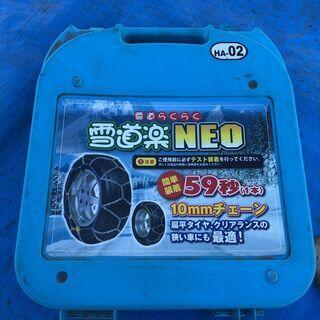 ★未使用★雪道楽NEO HA-02 タイヤチェーン カー用品 10mmチェーン 扁平タイヤの画像