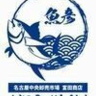【急募・長期!】鮮魚加工(鮮魚をさばいて頂くお仕事です)