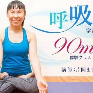 【オンライン】呼吸法を学ぶ、体感する:90分の体験クラス(1/24)