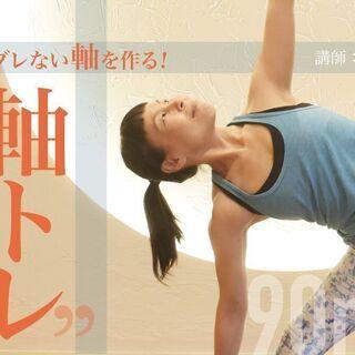 【オンライン】片岡まり子によるアーサナ:90分体験クラス(2月)