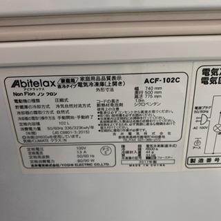 アビテラックス 冷凍ストッカー 冷凍庫 W740×D500×H750 ACF-102C  - 売ります・あげます