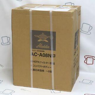 ♪Aladdin/アラジン 空気清浄機 AC-A08N 未使用♪