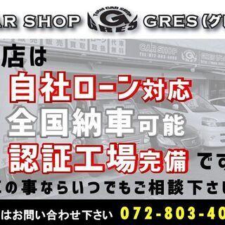 自社ローンで車が買える!クルマの購入は四條畷市のカーショップ G...