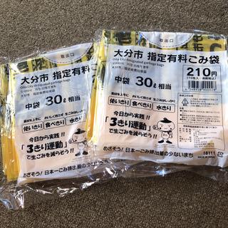 大分市の30のゴミ袋