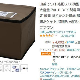 宅配BOX 横型 70L P-BOX