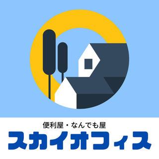 見積もり無料!!【便利屋】剪定・草刈り・伐採・伐根