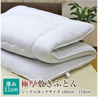 新品高級極厚布団厚さ11cmシングル100x210 1枚で寝れる