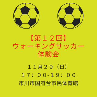【第12回】だれでもウォーキングサッカー体験会 ※初心者歓迎