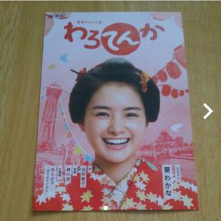NHK 連続テレビ小説「わろてんか」のポストカード
