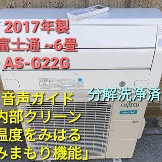 ◎設置込み、2017年製,、富士通 AS-G22G ~6畳