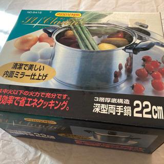 ベストコ サンクロードII 深型両手鍋22センチ【新品】