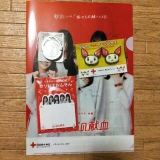 日本赤十字社献血グッズ