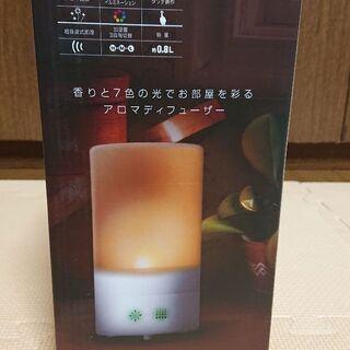 【ネット決済】アロマディフューザー 新品未使用