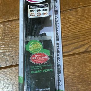 【新品】エレパックPCケーブル(海外出張にお役立ち)