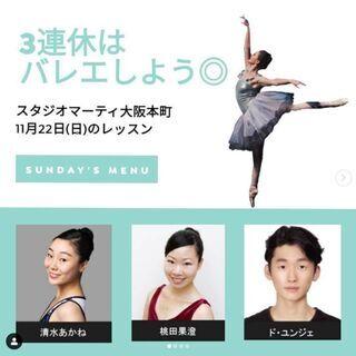 【22日(日)レッスン案内】3連休はバレエしよう!