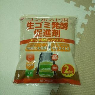 コンポスト用 生ゴミ発酵促進剤 2㎏ アイリスオーヤマ