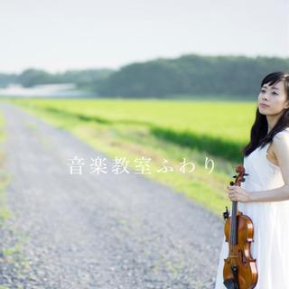 【音楽教室】12/1よりリニューアルオープン♪