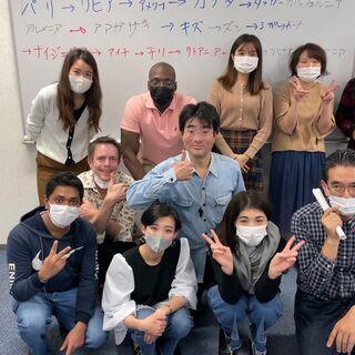 国際的な言語交換と日本語の学習を楽しもう!(Vol.3) / E...