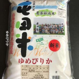 【ネット決済・配送可】【新米】屯田米 ゆめぴりか 5kg ×3個...